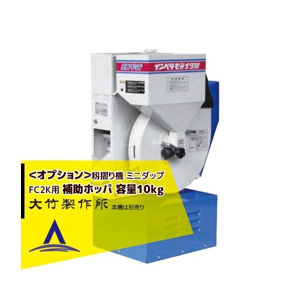 大竹製作所 <オプション部品>籾摺り機 ミニダップ FC2K 補助ホッパ