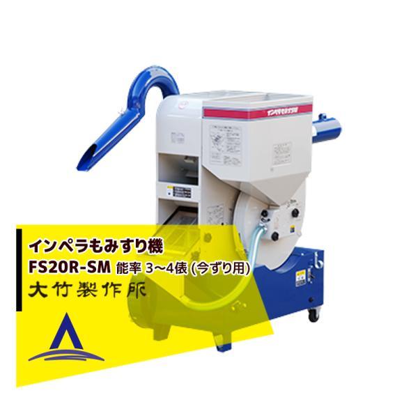 大竹製作所 籾摺り機 ミニダップ FS20R-SM 180〜240kg/h ( 3〜4俵/時 )