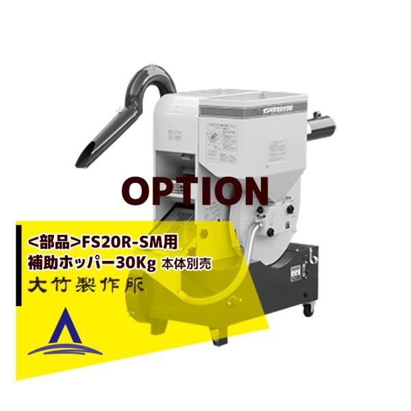 大竹製作所 <オプション部品>籾摺り機 ミニダップ FS20R-SM用補助ホッパー 30kg