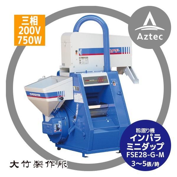 大竹製作所 <三相200V>籾摺り機 ミニダップ FSE28-G-M 180〜300kg/h( 3〜5俵/時 )