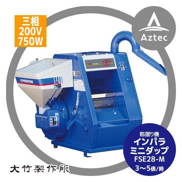 大竹製作所 <三相200V>籾摺り機 ミニダップ FSE28-M 180〜300kg/h( 3〜5俵/時 )