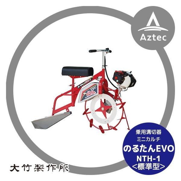 大竹製作所|乗用溝切器 ミニカルチ のるたんEVO NTH-1<標準型>|aztec