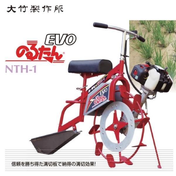 大竹製作所|乗用溝切器 ミニカルチ のるたんEVO NTH-1<標準型>|aztec|02