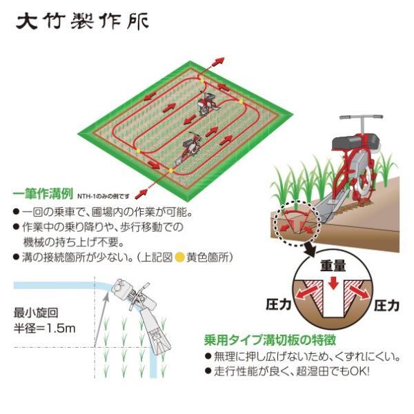 大竹製作所|乗用溝切器 ミニカルチ のるたんEVO NTH-1<標準型>|aztec|03