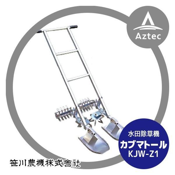 笹川農機| カブマトール KJW-Z1 1条用 カラメール+ツメロータ|aztec
