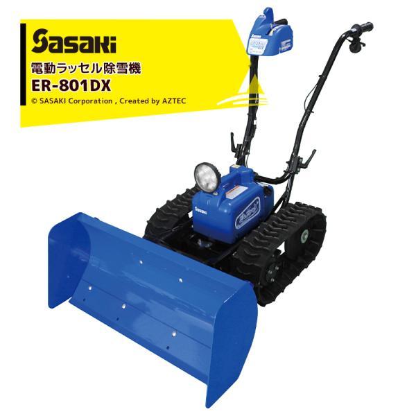 ササキ <11月上旬より順次発送>充電式 電動ラッセル除雪機 オ・スーノ ER-801DX