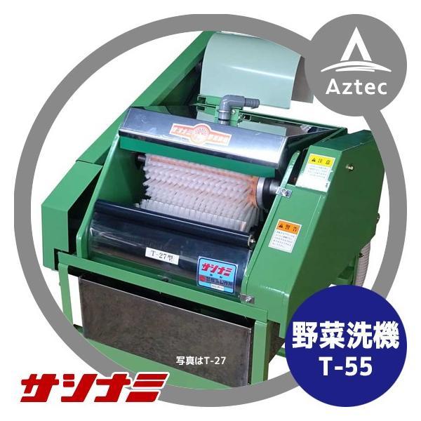 サシナミ 葉付根菜洗浄機 TS-55 指浪製作所 aztec