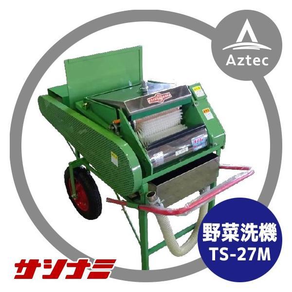 サシナミ|葉付根菜洗浄機 TS-27M モータ付 指浪製作所|aztec