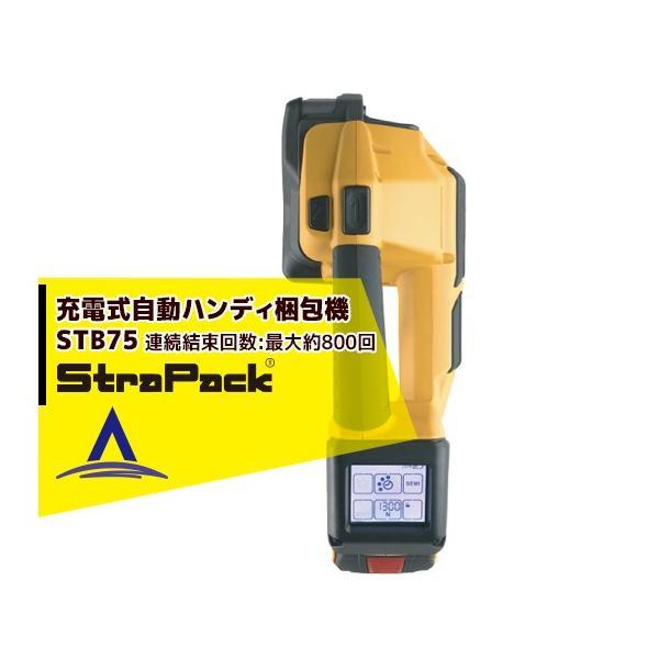 ストラパック 充電式 自動コードレスハンディー梱包機 STBシリーズ STB75