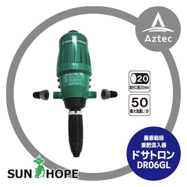 【サンホープ】液肥混入器 ドサトロン DR-6GL 取付口径20mm 最大流量50L/分|aztec