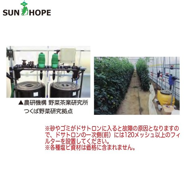 【サンホープ】液肥混入器 ドサトロン DR-6GL 取付口径20mm 最大流量50L/分|aztec|04