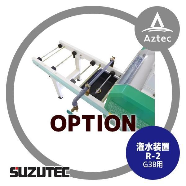 スズテック/SUZUTEC 潅水装置 R-2(G3B用) 播種機用オプション
