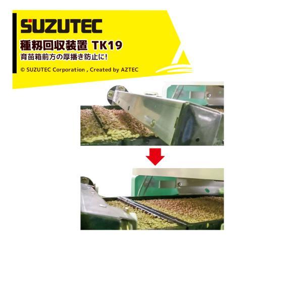 スズテック/SUZUTEC 種籾回収装置 モミトール TK15 播種機用オプション