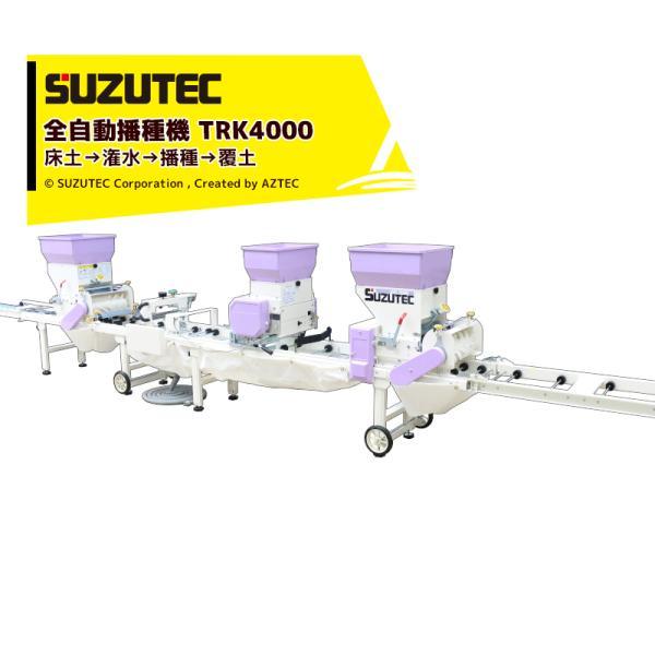 スズテック SUZUTEC 全自動播種機 TRK4000 床土→潅水→播種→覆土(潅水は播種後潅水に組替え可能)