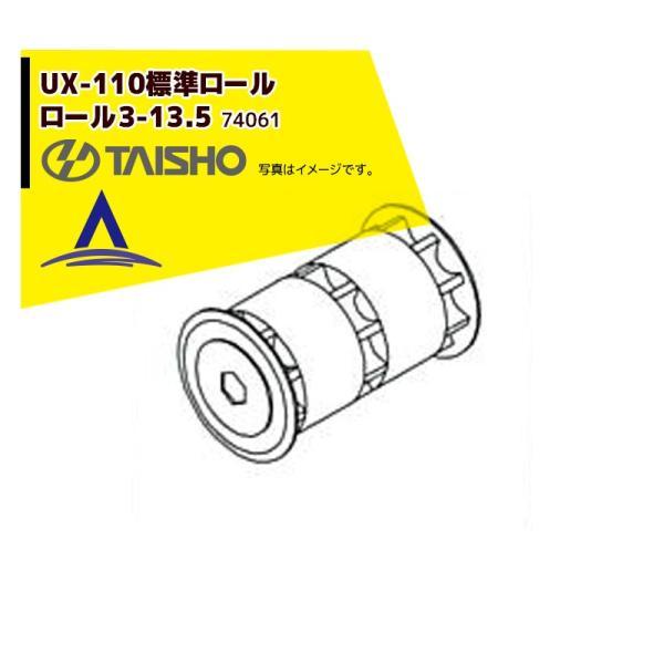 タイショー <オプション部品1個>肥料散布機 グランドソワーUX-110シリーズ用ロール3-13.5 標準散布用 74061
