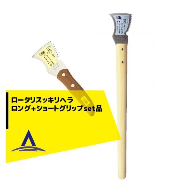 TEC|日本製!ロータリスッキリヘラセット!(ショート・ロング2本)|aztec