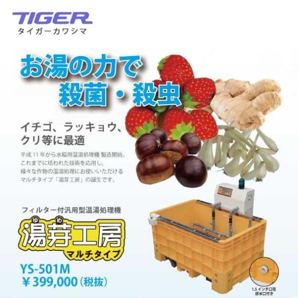 タイガーカワシマ|フィルター付汎用型温湯処理機 湯芽工房マルチタイプ YS-501M|aztec|02