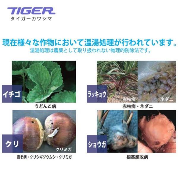 タイガーカワシマ|フィルター付汎用型温湯処理機 湯芽工房マルチタイプ YS-501M|aztec|03
