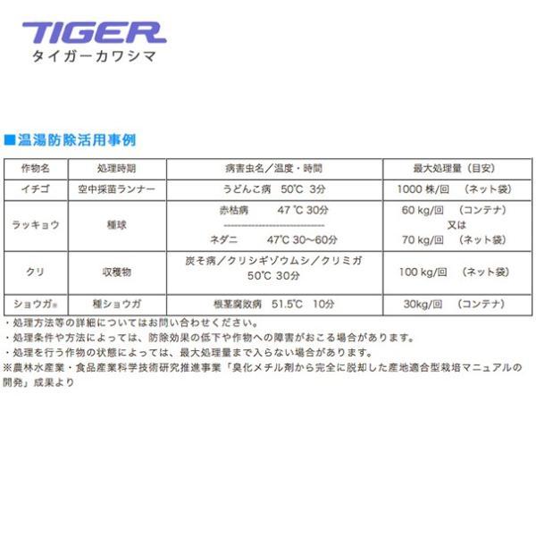 タイガーカワシマ|フィルター付汎用型温湯処理機 湯芽工房マルチタイプ YS-501M|aztec|04