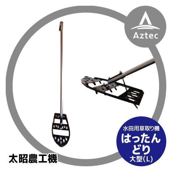 太昭農工機|水田用草取り機  はったんどり 大型(L)