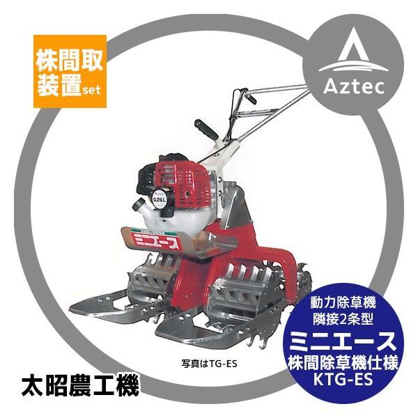太昭農工機|水田用小型管理機 ミニエース隣接2条型 KTG-ES型 株間取装置セット