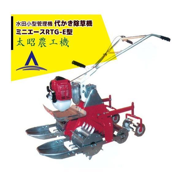 太昭農工機|水田用小型管理機 ミニエース 代かき除草機 RTG-E型 代かき除草用転車装着(4WD)