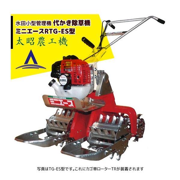 太昭農工機|水田用小型管理機 ミニエース 代かき除草機 RTG-ES型 標準田用(4WD)