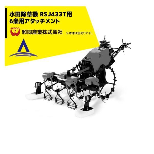 和同産業 <オプション> 和同産業 水田除草機 6条用アタッチメント RSJ-433T用