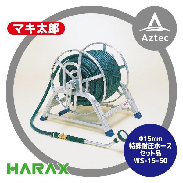 ハラックス HARAX マキ太郎 WS-15-50 φ15mm特殊耐圧ホース50m 散水用ロングノズル付(本体はDR-100)
