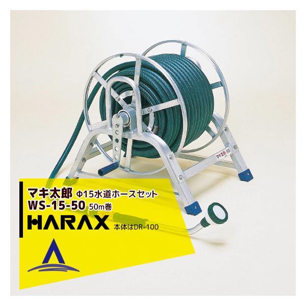ハラックス HARAX <4台set品>マキ太郎 WS-15-50 φ15mm特殊耐圧ホース50m 散水用ロングノズル付(本体はDR-100)