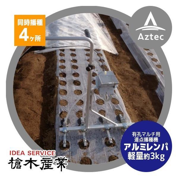 槍木産業 <5条まき用>播種機 アルミレンパ 有孔マルチ用連点播種機 標準タイプ