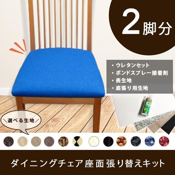 DIY 椅子張り替えキット 迷ったらこれ(ダイニングチェア座面2脚分) ウレタン 選べる生地 接着剤 底張り生地