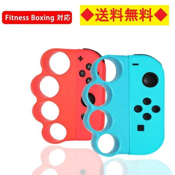 フィットボクシング対応コントローラーグリップスイッチ2個入り任天堂SwitchJoy-ConハンドルFitBoxing2
