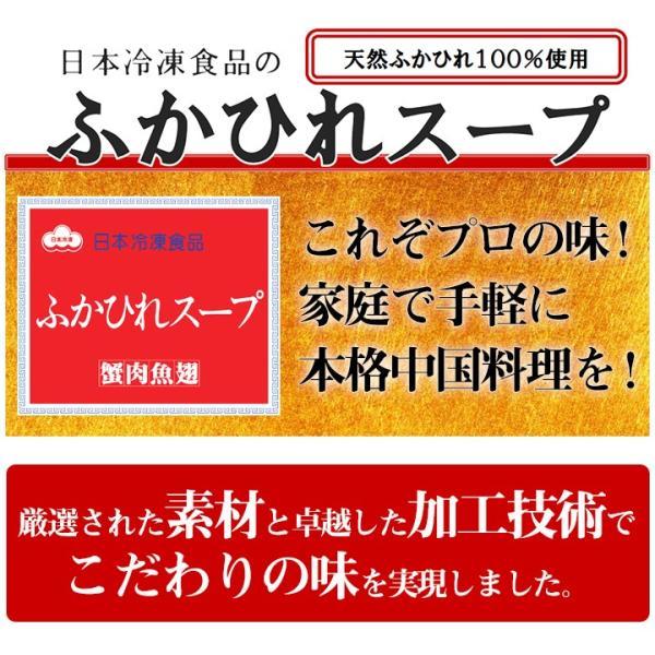 ふかひれスープ<蟹肉魚翅> 1ケース(200g×20袋)|azumino|02