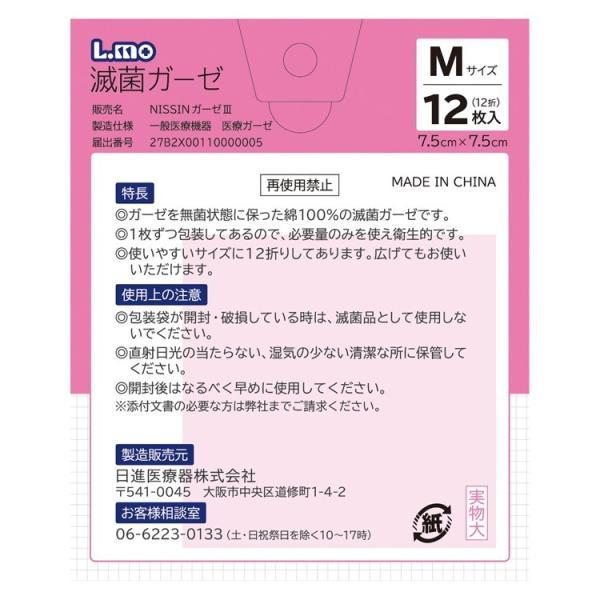 エルモ    滅菌ガーゼ   Mサイズ(12枚入)    日進医療器|azumiyafuu-store|02