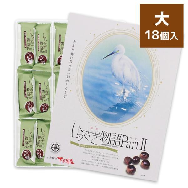 しらさぎ物語Part2 大 18個入 チョコレート クランチチョコ 栃の実 飛騨銘菓