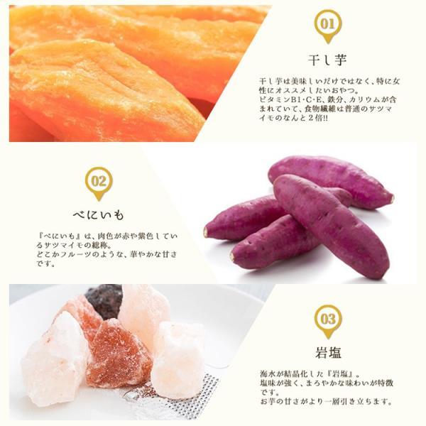 (メール便-1)塩ふき べに芋(250g)/紅いも 干し芋 干芋 ほしいも 開店記念 セール//|azusaya|02