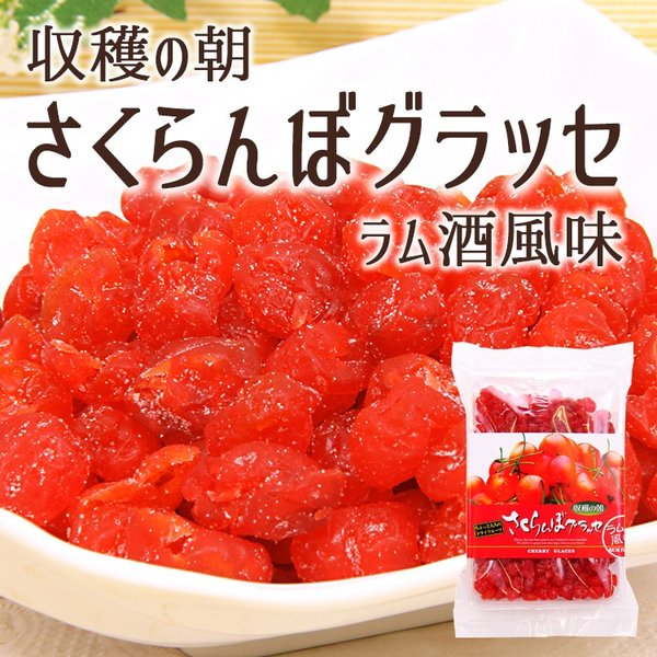 収穫の朝 さくらんぼグラッセ ラム酒風味 180g ドライフルーツ ミールキット  (ポスト投函-2)