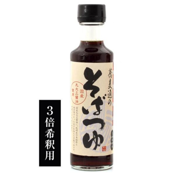 蕎麦通のそばつゆ 国産丸大豆醤油使用 めんつゆ 200ml|azusaya|02