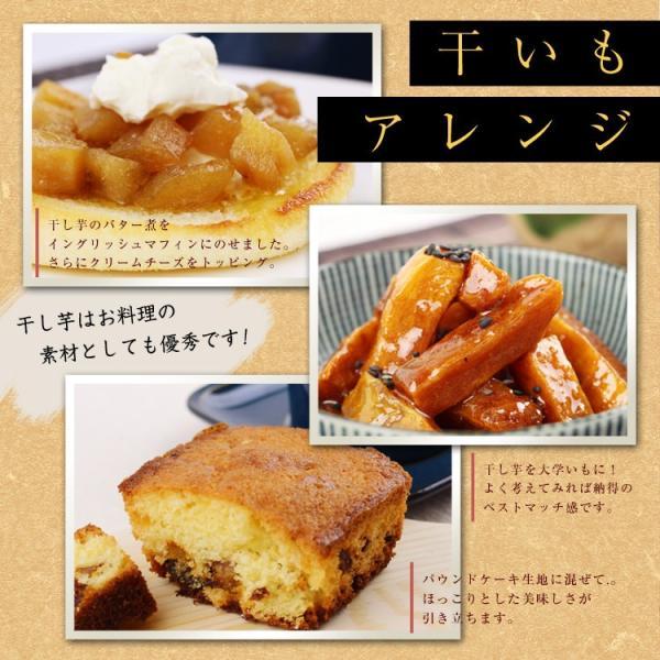 (メール便-1) 干いも(270g) / ほしいも 干しいも 干し芋|azusaya|03