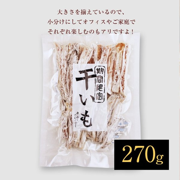 (メール便-1) 干いも(270g) / ほしいも 干しいも 干し芋//|azusaya|04