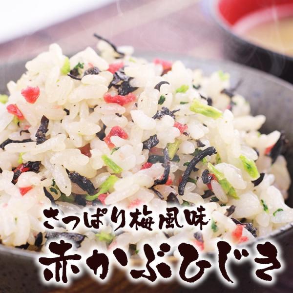 (メール便-2)さっぱり梅風味 赤かぶひじき(80g) / 赤カブ 赤蕪 ヒジキ 鹿尾菜 混ぜご飯//|azusaya|03