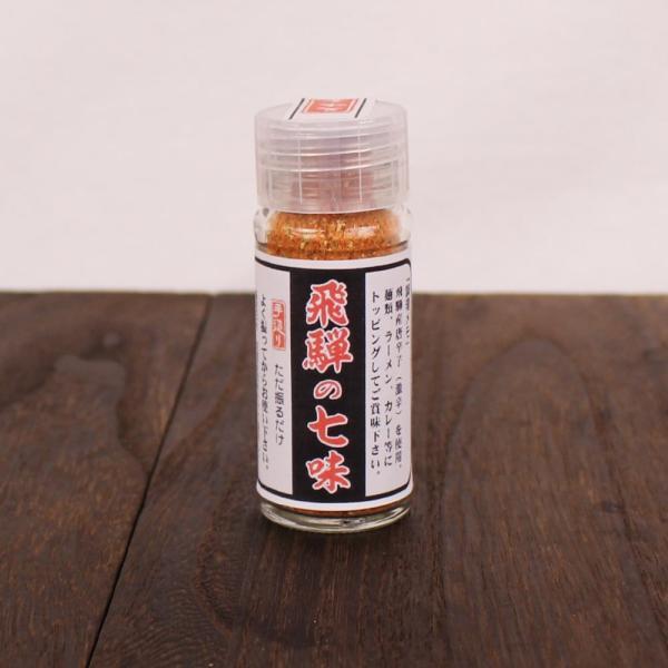 手造り 飛騨の七味 唐辛子 15g 和辛子 ねぎ えごま レモン 山椒 胡麻   (ポスト投函-1)