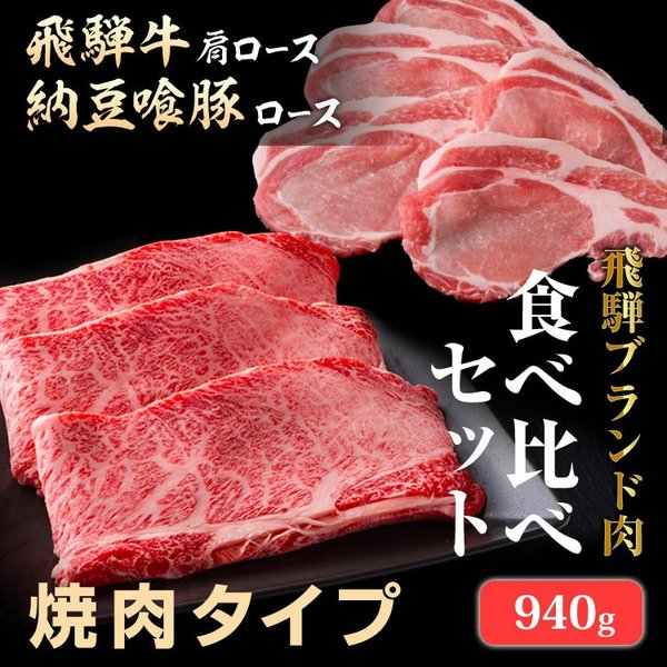 ギフト 飛騨 ブランド肉 食べ比べセット 焼肉 940g 飛騨牛肩ロース 納豆喰豚ロース 天狗 詰め合わせ ミールキット レンチン