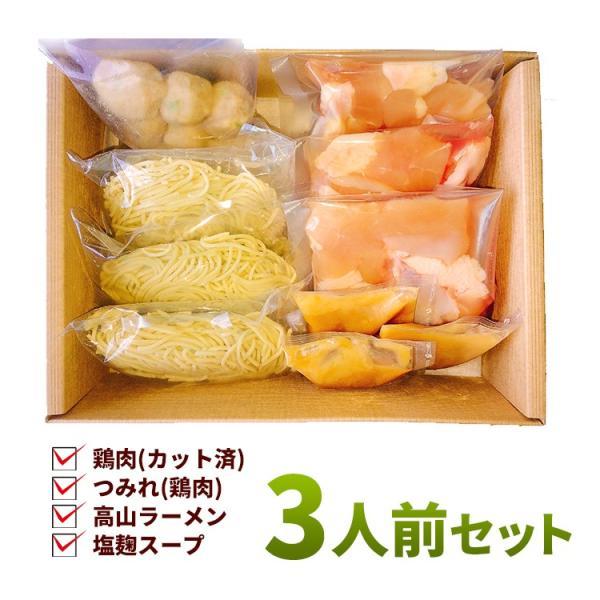 ギフト 奥美濃古地鶏 鍋セット 3人前 鶏肉 つみれ 塩麹スープ 高山ラーメン ミールキット レンチン|azusaya|03
