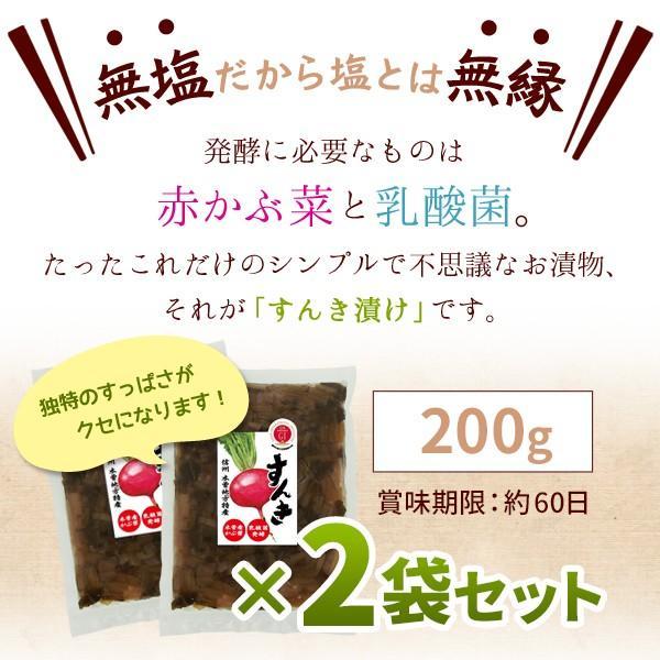 (2018年予約)冬季限定 信州木曽伝統の味 すんき(200g×2袋)/木曽赤かぶ 無塩 すんき漬け //|azusaya|02