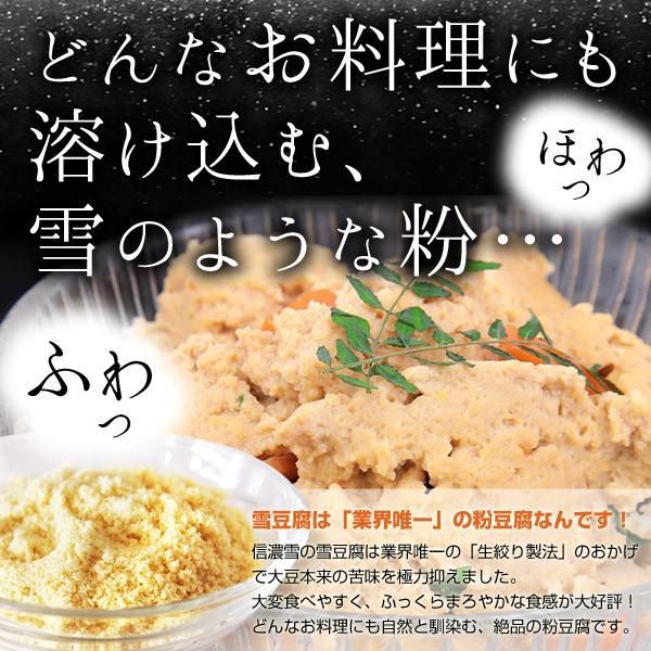信濃雪 雪豆腐(100g)×2袋/粉豆腐 高野豆腐の粉末 スーパーフード セール//|azusaya|02