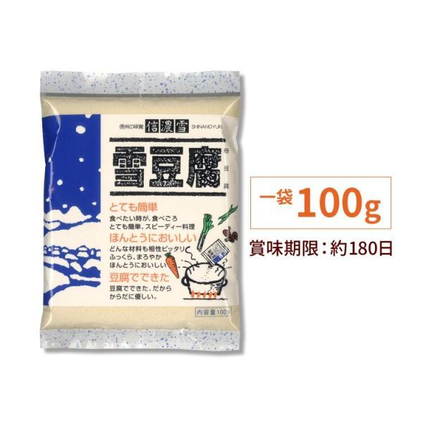 信濃雪 雪豆腐(100g)×2袋/粉豆腐 高野豆腐の粉末 スーパーフード セール//|azusaya|03
