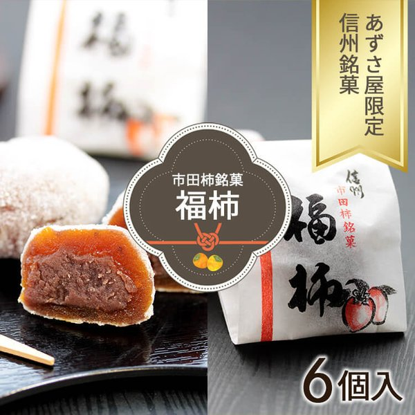 市田柿銘菓 福柿 干し柿 あんこ 6個入 和菓子 ギフト 贈答