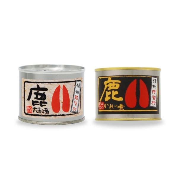 阿智ジビエ 鹿肉&猪肉の缶詰 大和煮 カレー煮 160g しか いのしし ミールキット レンチン|azusaya